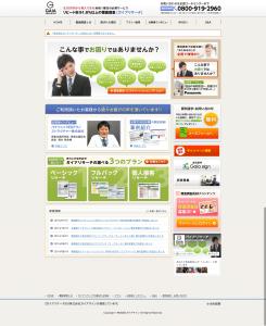 ガイアリサーチWeb画面