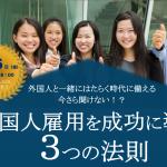 特定技能セミナー外国人雇用を成功に導く3つの法則
